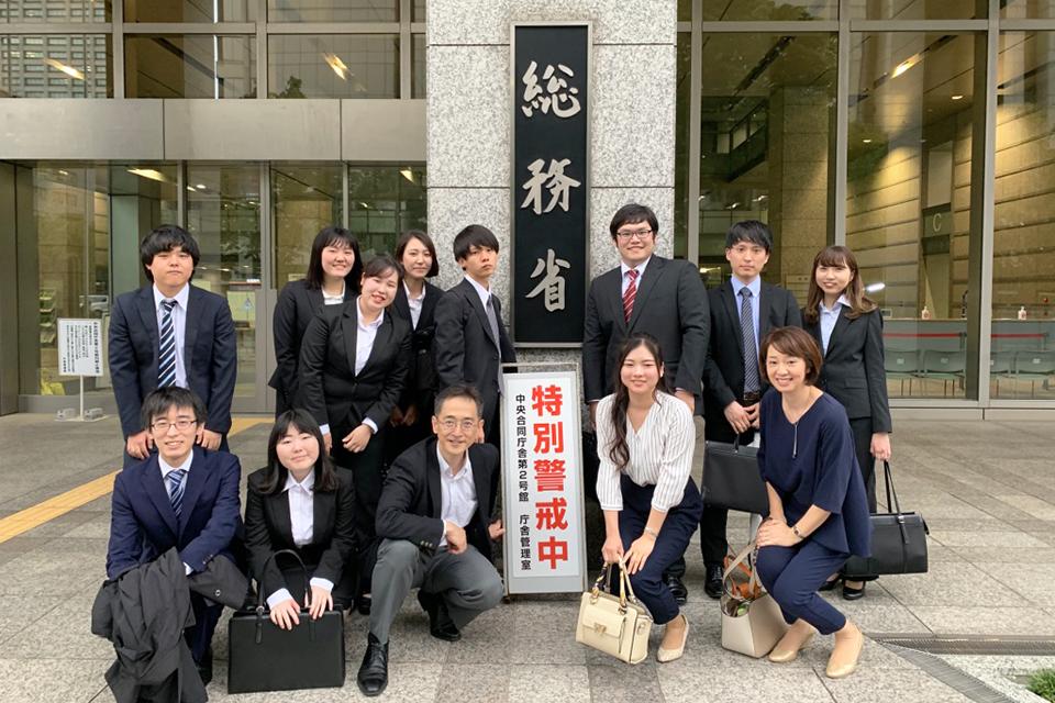 八塩ゼミの4年生が総務省を訪問、「働き方」について総務省職員とディスカッション