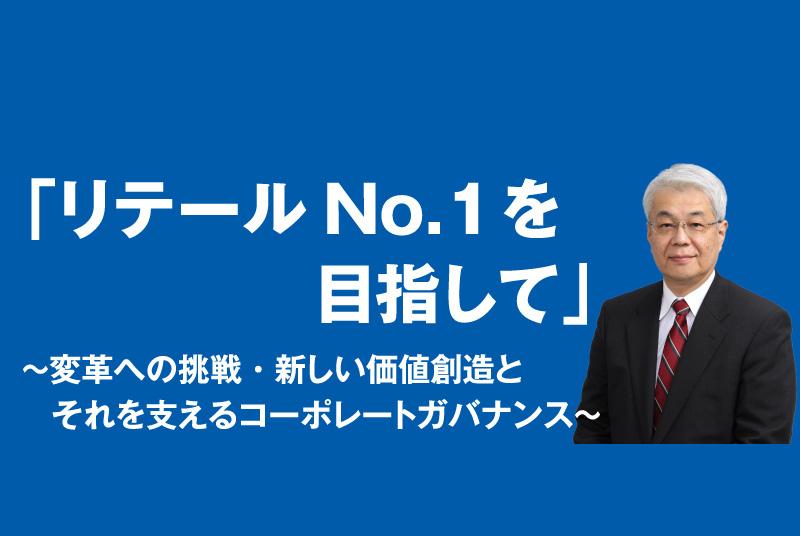 現代経営研究会[第5回] 株式会社りそなホールディングス 株式会社りそな銀行 代表取締役社長 東和浩氏