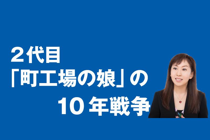 現代経営研究会[第6回] ダイヤ精機株式会社 代表取締役 諏訪貴子氏
