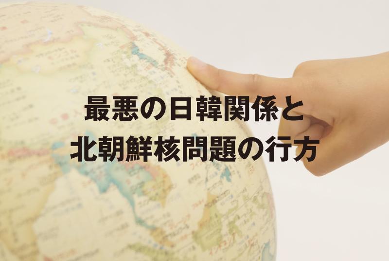 ワンアジア財団助成特別講座[第9回]共同通信社客員論説委員 平井久志氏