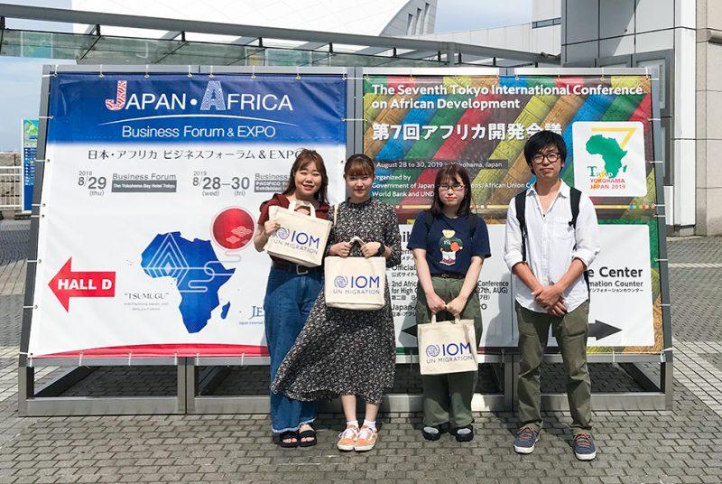 第7回アフリカ開発会議(TICAD 7)を学生有志が訪問