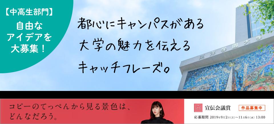 第57回 宣伝会議賞(中高生部門)作品募集中