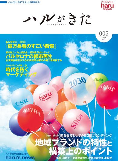 [雑誌]本庄加代子准教授がブランディング・マーケテイング専門誌『ハルがきた』に登場