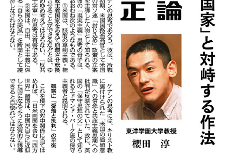 [新聞]櫻田淳教授『産経新聞』(11/29発行)「正論」