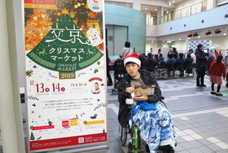 現代経営学部の学生が「文京クリスマスマーケット」にボランティアとして参加