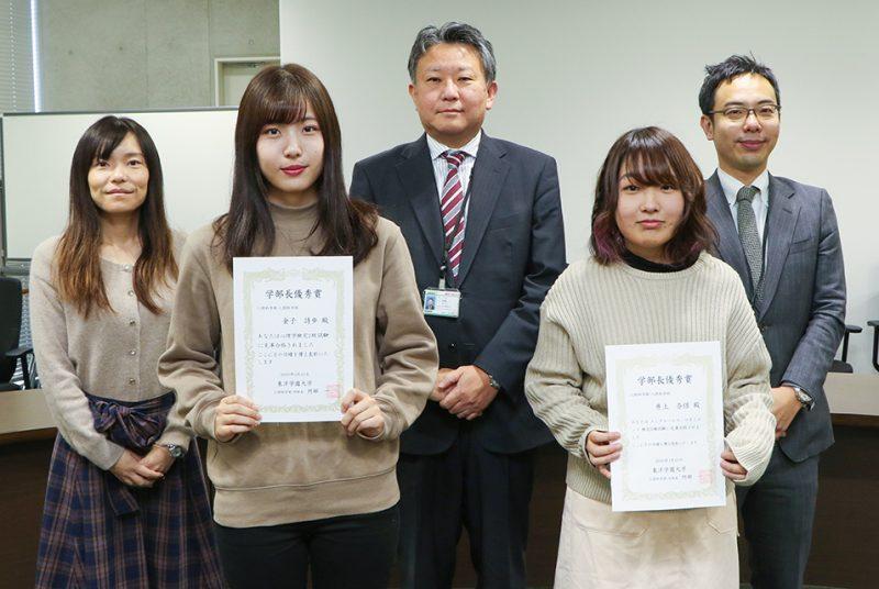 学部長優秀賞(メンタルヘルス・マネジメント検定II種試験合格・心理学検定2級合格)を授与