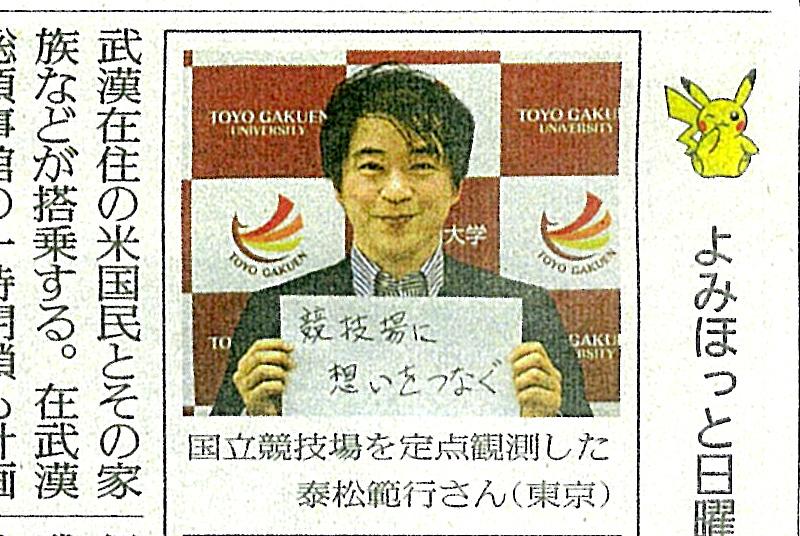 [新聞]泰松教授が『読売新聞』に登場、同オンラインにインタビュー掲載