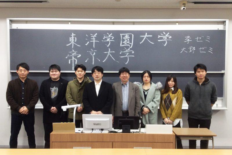 1月に大学院の李ゼミと帝京大学大学院の大野ゼミによる合同ゼミを開催