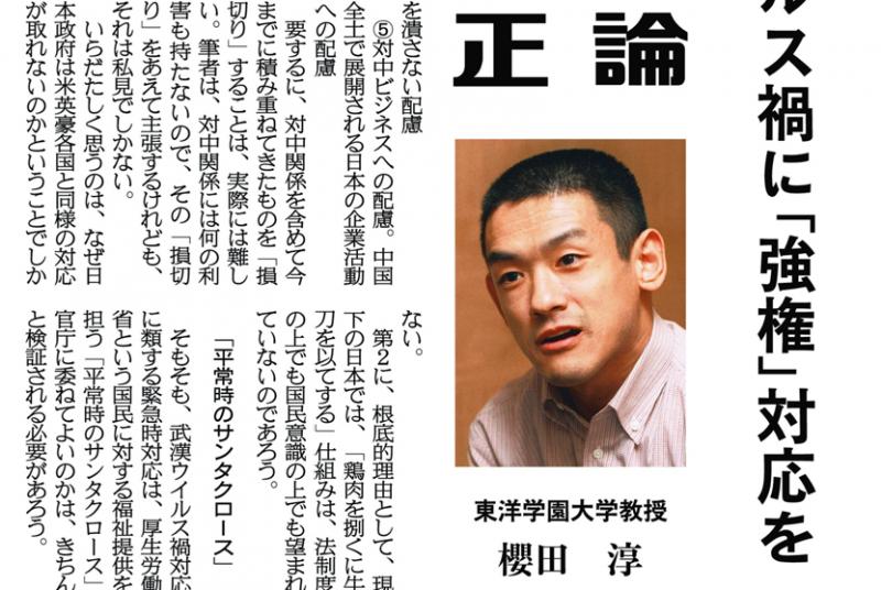 [新聞]櫻田淳教授『産経新聞』(2/25発行)「正論」