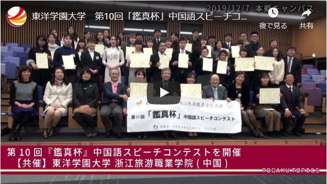 「第10回『鑑真杯』中国語スピーチコンテスト」の動画を公開!