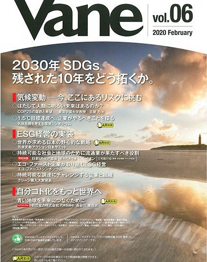 古屋教授が環境・CSR情報誌「Vane」巻頭言を寄稿・講演要旨を掲載
