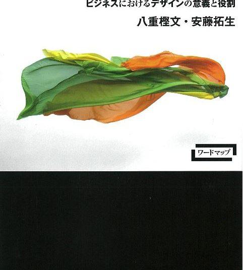 [新刊]安藤講師「デザインマネジメント論 ビジネスにおけるデザインの意義と役割」(共著)