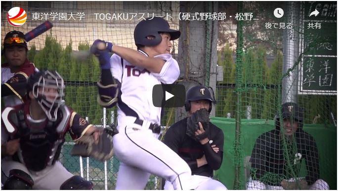 [TOGAKUアスリート]アスリート学生の紹介動画に硬式野球部の松野選手が登場!