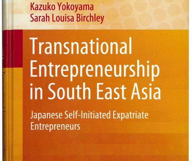 [新刊]横山教授・バーチュリ教授「Transnational Entrepreneurship in South East Asia」(共著)