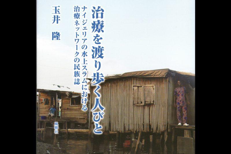 [出版]玉井講師『治療を渡り歩く人びと ナイジェリアの水上スラムにおける治療ネットワークの民族誌』(単著)