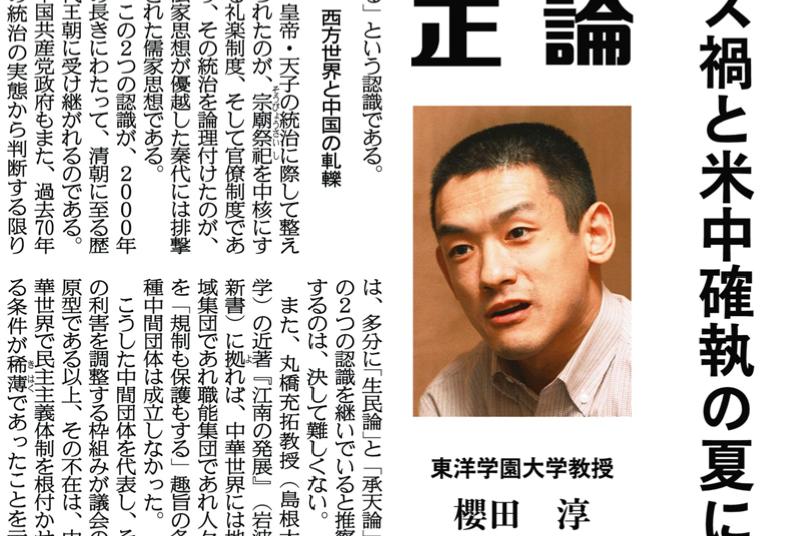 [新聞]櫻田淳教授『産経新聞』(8/3発行)「正論」