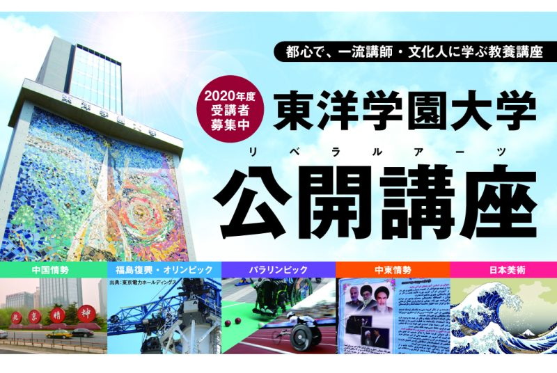 一流の講師・文化人から「中東情勢」や「日本美術」を学ぶ  東洋学園大学「公開講座」 オンラインで開講 初回は2020年9月15日(火) 19時~20時30分