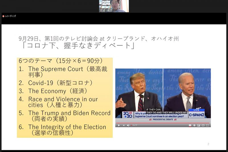 特別講座「ポストコロナの世界とアジア」第2回報告:コロナショック下のアメリカ大統領選挙について学ぶ