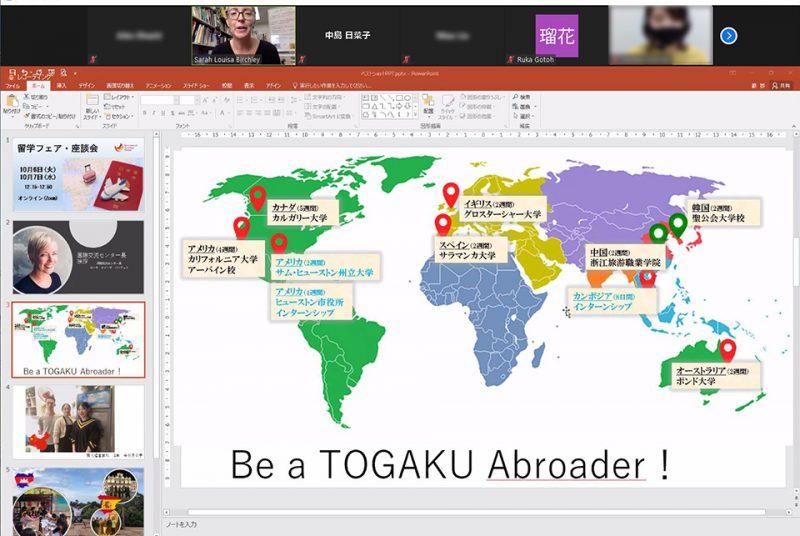 留学・海外インターンシップに参加した在学生が体験談をプレゼン。「留学フェア・座談会」