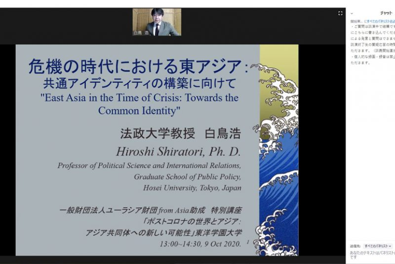 特別講座「ポストコロナの世界とアジア」第3回報告:ポストコロナにおける日本の外交政策を地政学の視点から学ぶ