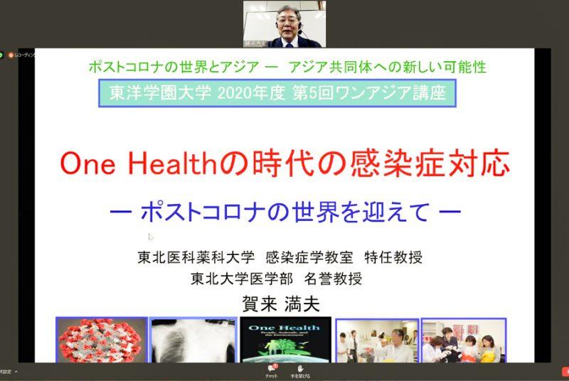 """特別講座「ポストコロナの世界とアジア」第5回報告:""""One Health""""の視点で感染症を学ぶ"""