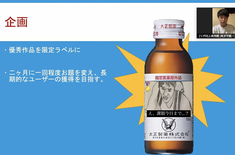 八塩ゼミが産学連携インカレゼミ「Sカレ」に参加、facebookの「いいね」数を競い商品化を目指す