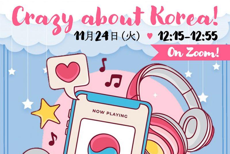 """11/24(火)は韓国の大学院を卒業した先輩と交流しよう!""""Crazy about Korea""""申込受付中※11/20(金)〆切"""