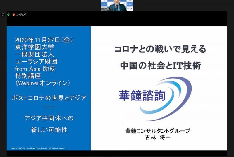 特別講座「ポストコロナの世界とアジア」第10回報告:新型コロナウイルスを制した中国のIT技術を知る
