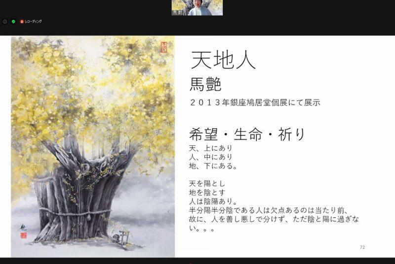 特別講座「ポストコロナの世界とアジア」第13回報告:美しい「墨絵」の歴史と鑑賞法、文化交流を学ぶ