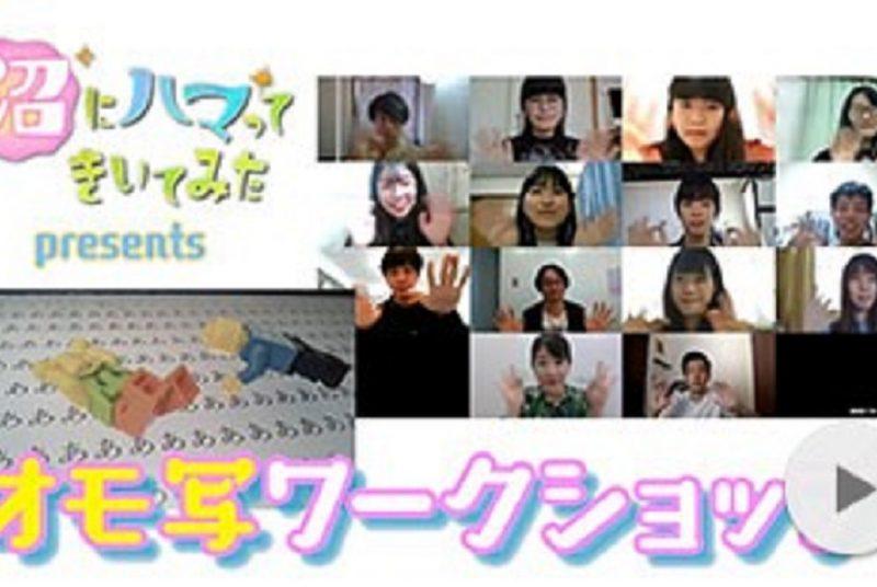 NHK「沼にハマって聞いてみたpresentsオモ写ワークショップ」に本学学生が協力しました