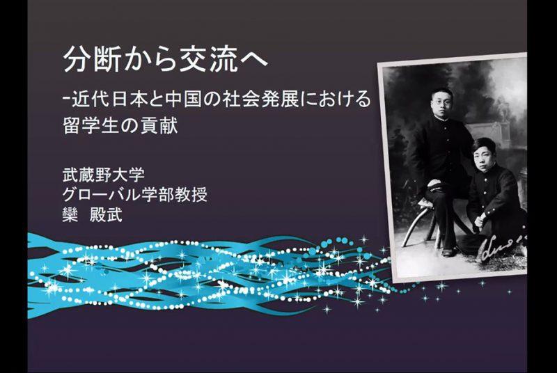 特別講座「ポストコロナの世界とアジア」第14回報告:近代日本と中国の発展について「留学生」をキーワードに学ぶ