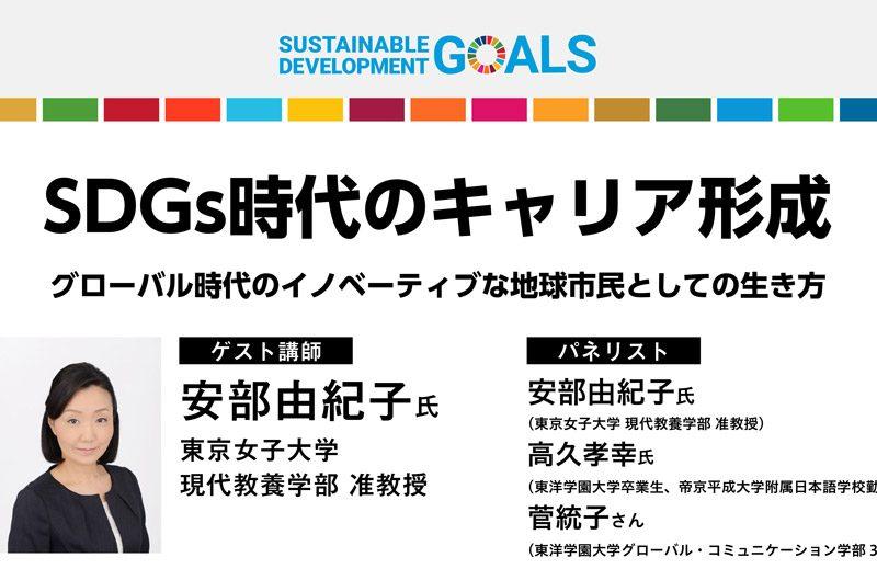 「SDGs時代のキャリア形成」について考えるオンラインフォーラムを開催