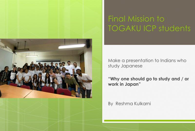 ICP3年生が日本語を学ぶインド人に「なぜ日本で学ぶ/働くべきか」をプレゼンするプロジェクトに挑戦