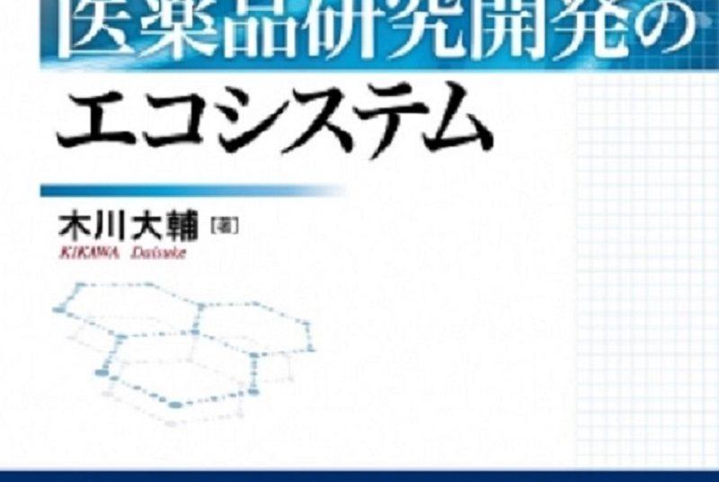[出版]木川大輔専任講師『医薬品研究開発のエコシステム』