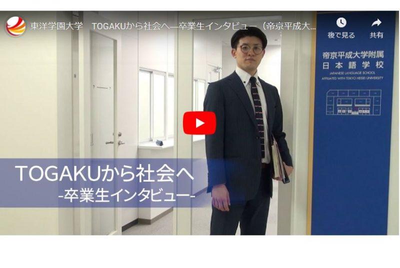 [動画] 帝京平成大学附属日本語学校の教員として働く卒業生の職場を訪問!仕事や就活についてインタビュー