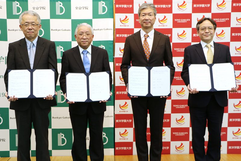2021年度より現代経営学部と文京学院大学経営学部との単位互換協定を締結