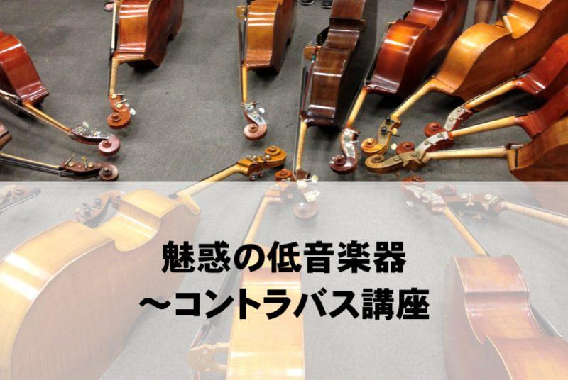 公開講座(リベラルアーツ)第6回(講師:NHK交響楽団、桐朋学園大学准教授 市川雅典氏)