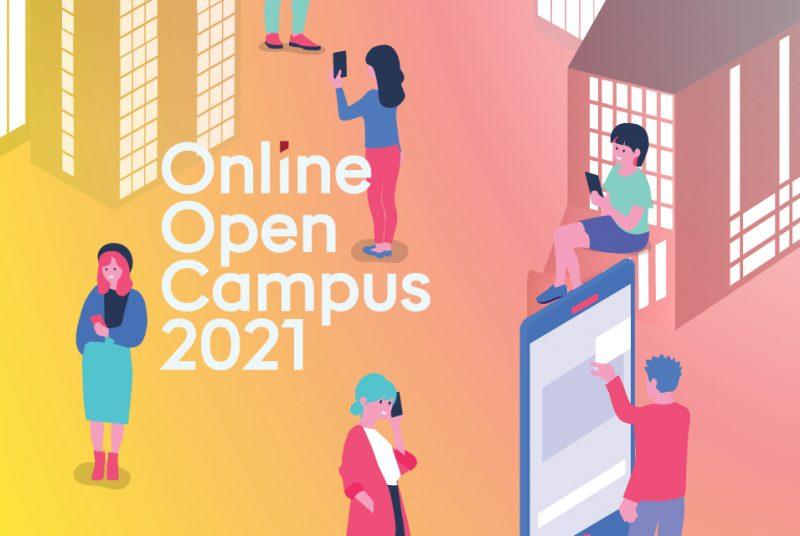 Online Open Campus 2021がスタート