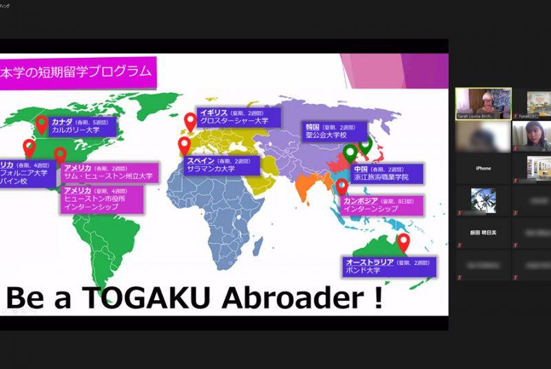 アフターコロナに向けて留学の情報をシェアするオンラインイベント「留学フェア・座談会」