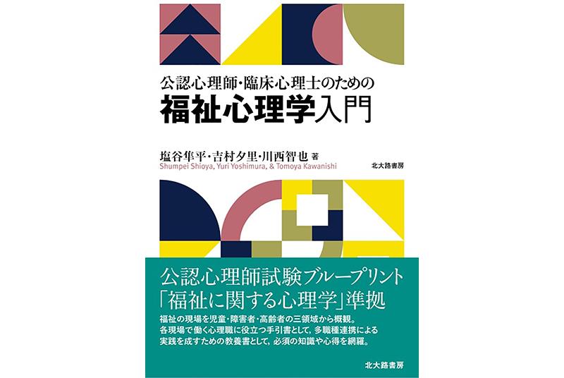 [新刊]人間科学部塩谷教授『公認心理師・臨床心理士のための福祉心理学入門』