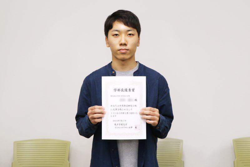 学部長優秀賞を授与(簿記検定2級)