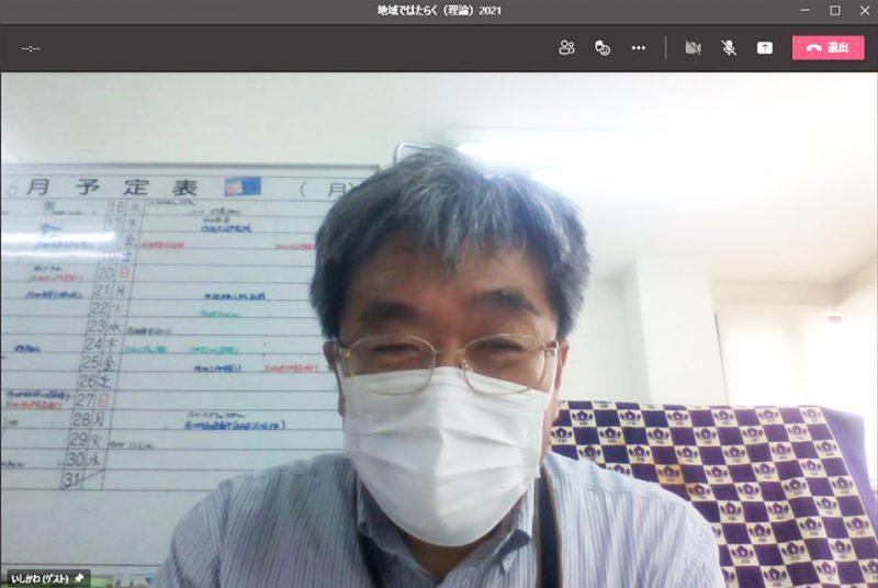 渋谷区で若者の孤立・孤独問題に取り組むNPO法人の話。「地域ではたらく」ゲスト講義