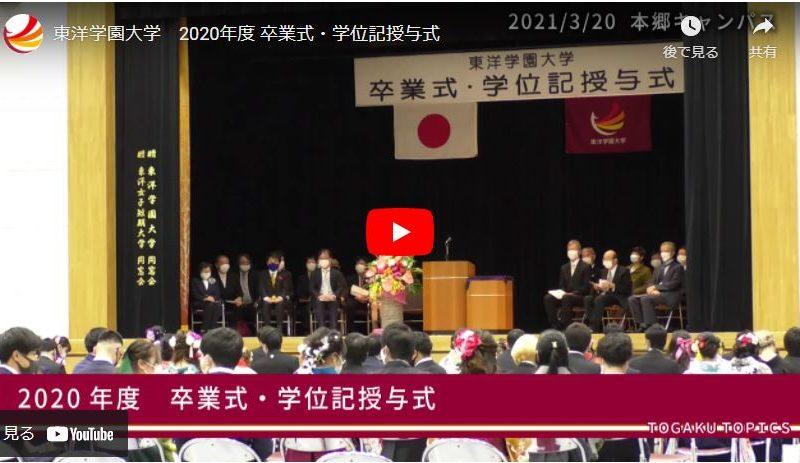【動画】「2020年度 卒業式・学位記授与式」を公開!