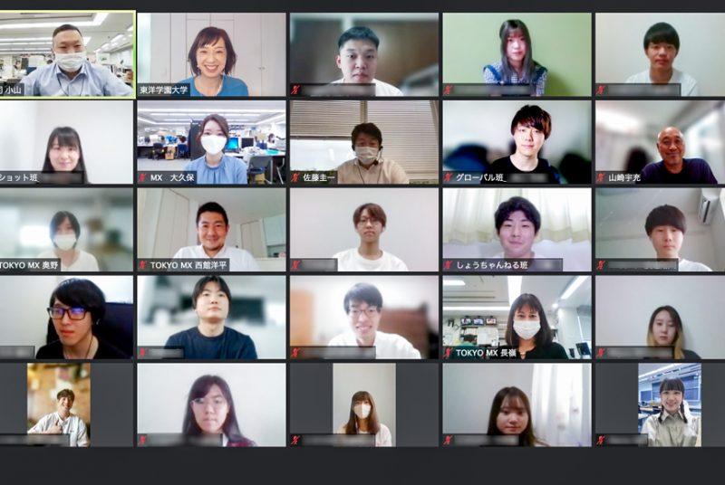 八塩ゼミとTOKYO MXの産学連携、Z世代へのマーケティング戦略を中間発表