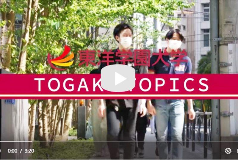 【動画】本庄ゼミ×(株)SIXINCH.の産学連携プロジェクトの取り組みを紹介