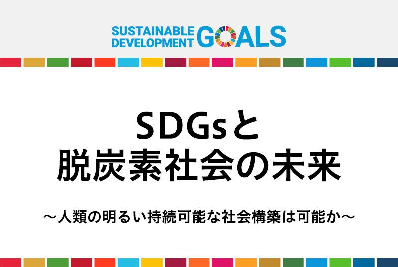 SDGsフォーラム「SDGsと脱炭素社会の未来」※Zoomウェビナー(聴講無料・事前登録制)
