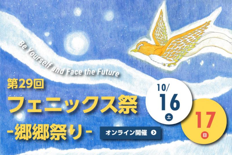 10/16(土)、17(日)はオンライン学園祭!