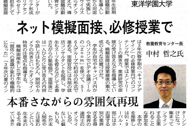 [新聞]日経産業新聞が本学の「模擬就活」を紹介