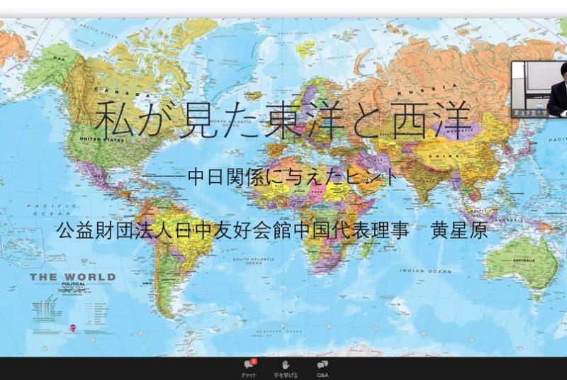 特別講座「アジア共同体の新しい視角」第4回報告:元中国大使の視点から語る日中関係