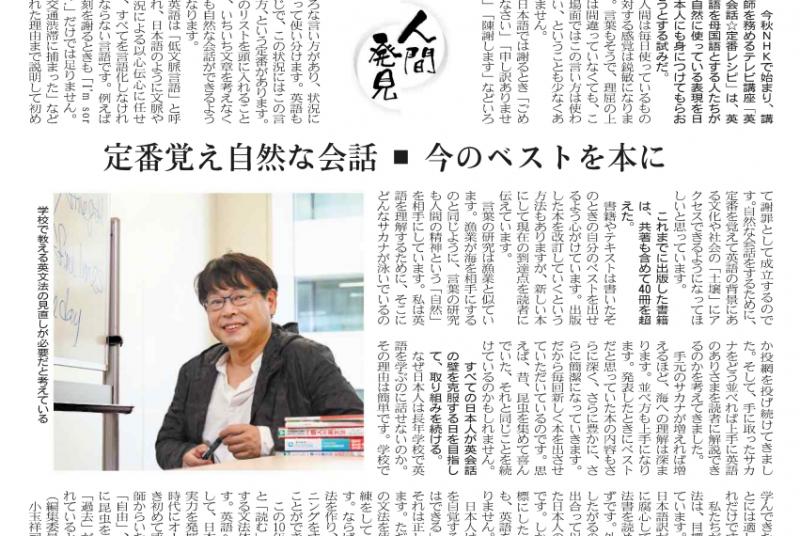 [新聞]大西泰斗教授が登場した日本経済新聞夕刊コラムが連載終了(10/11~10/15発行)